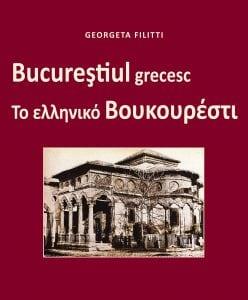 Bucureştiul grecesc