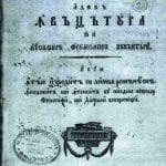 S-a întâmplat în 16 martie 1815