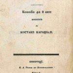 S-a întâmplat în 29 martie 1815, 29. III / 13. IV
