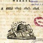 S-a întâmplat în 1 mai 1826