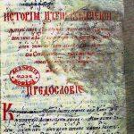 S-a întâmplat în 6 iunie 1716, 6/7