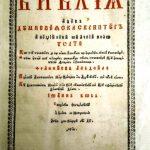 S-a întâmplat în 13 mai 1806