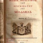 S-a întâmplat în 13 iunie 1817