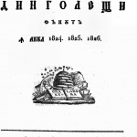 S-a întâmplat la 5 octombrie 1830